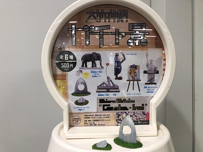 六本木森美術館Museum Shop大竹伸朗扭蛋