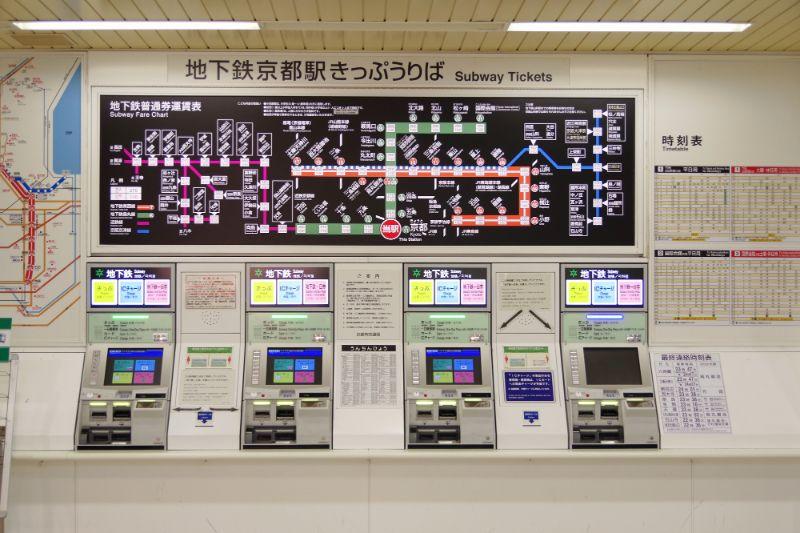 地下鐵京都站售票處