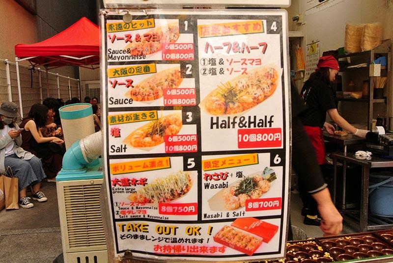 十八番menu