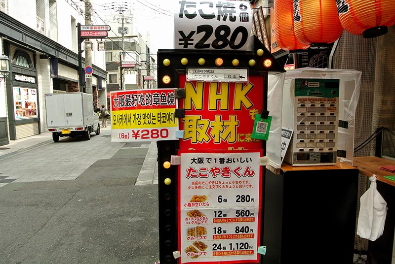 大阪で1番おいしいたこやきくんmenu