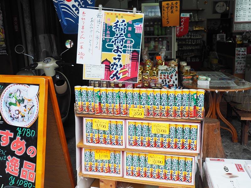 祐德稻荷神社名物「爆竹羊羹」,造型酷似爆竹而得名
