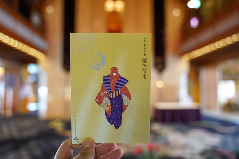 加賀屋明信片