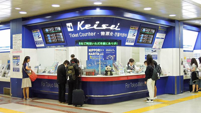 成田機場站 京成電鐵售票處