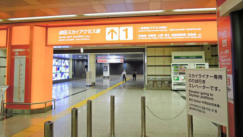 成田機場站 成田SKY ACCESS線搭乘處