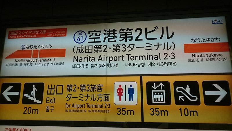 成田機場第2候機樓站