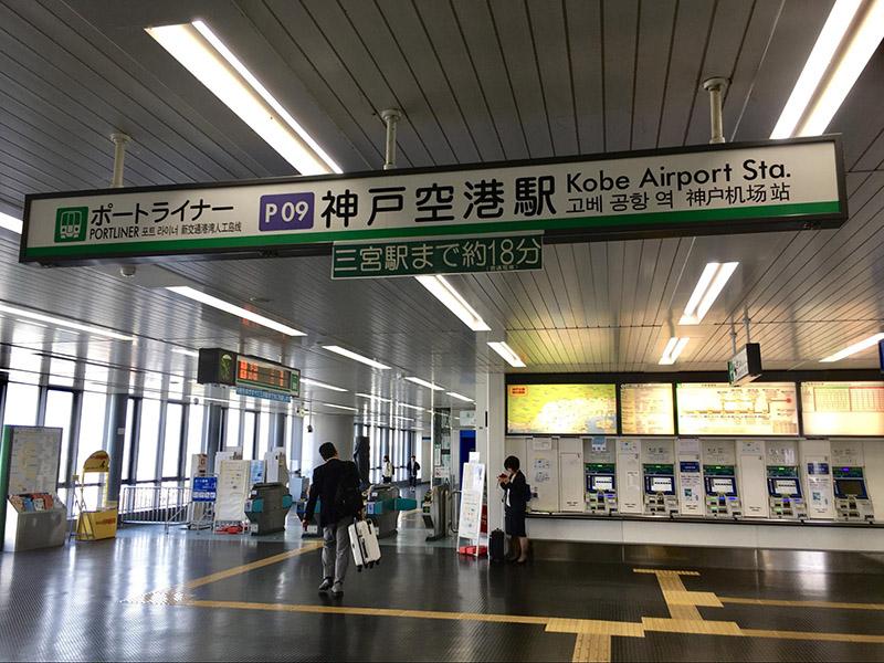 神戶機場站