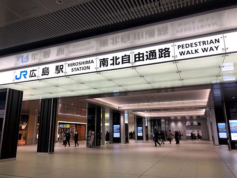 廣島車站新幹線口北口