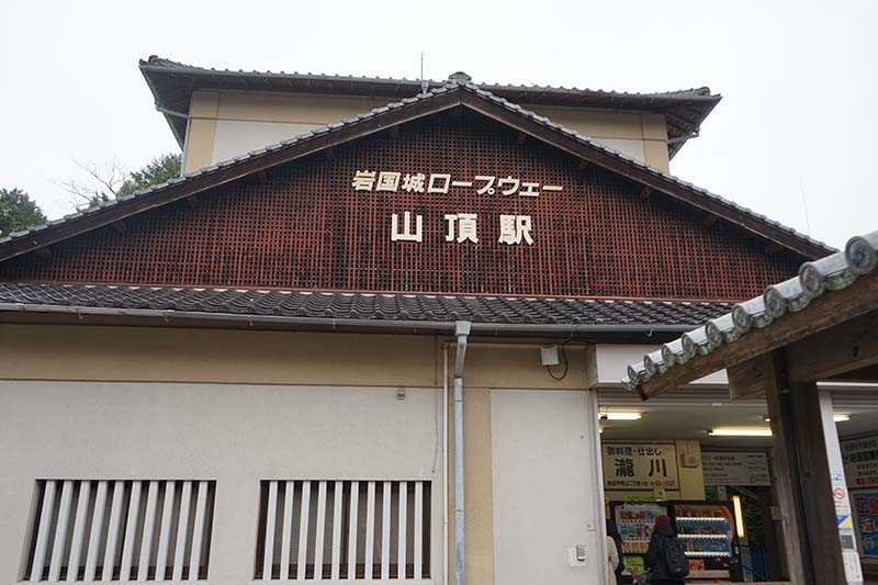 岩國城纜車山頂站