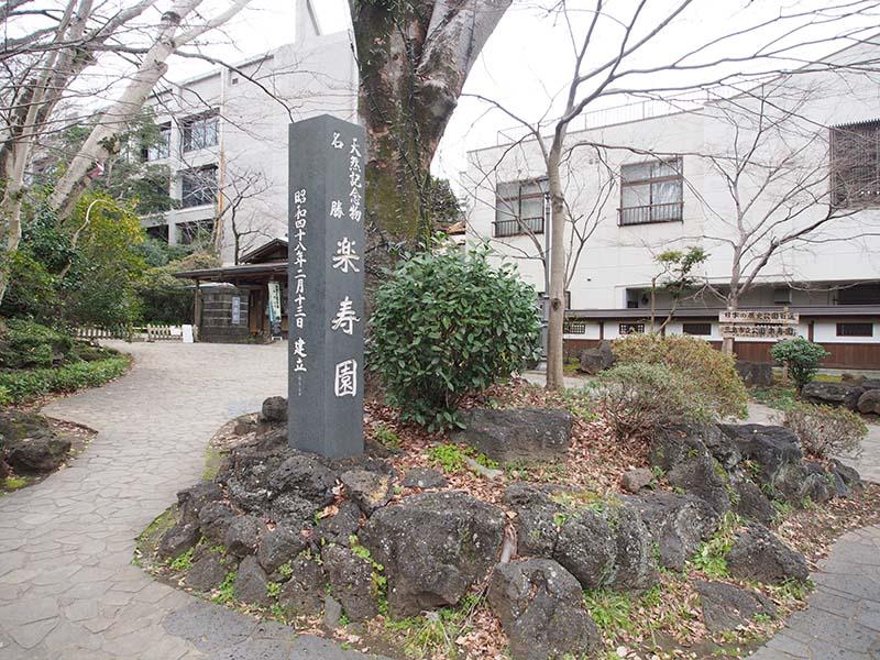 樂壽園入口