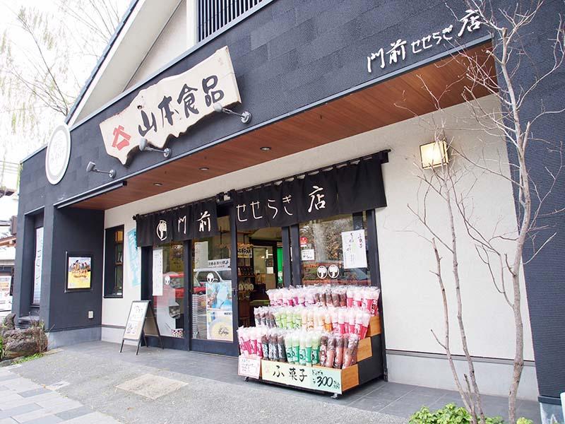 山本食品 門前茶屋