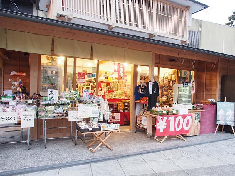 修禪寺周邊的店舖