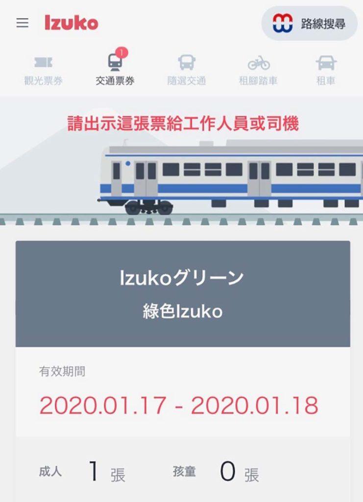 Izuko的通票畫面