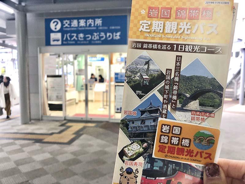 廣島車站新幹線口北口交通案內所