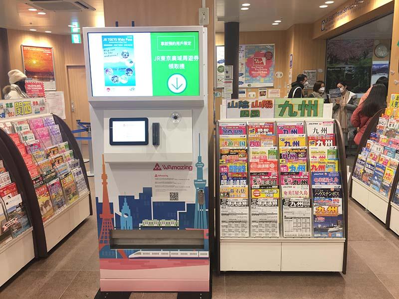 上野站內WAmazing取票機