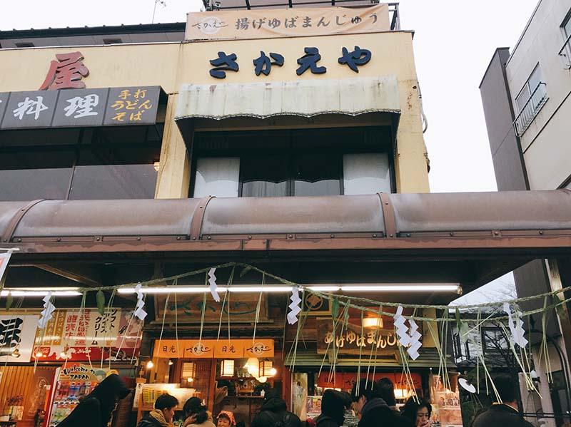 日光Sakaeya炸湯波饅頭店門口