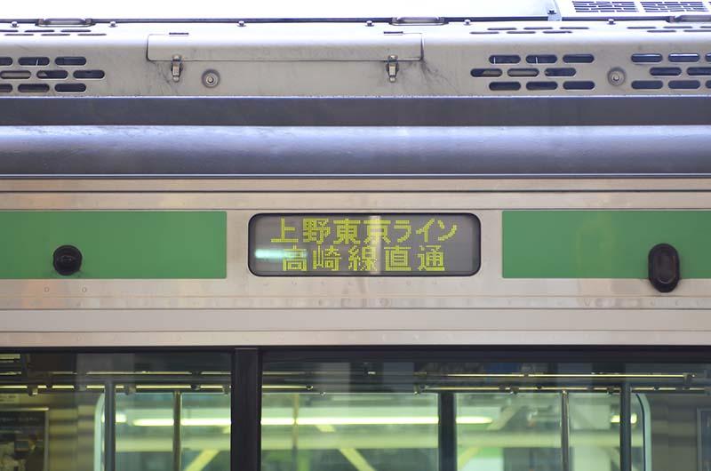 上野東京線
