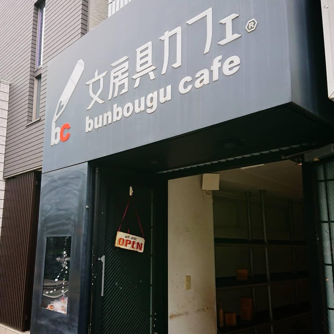文具咖啡廳