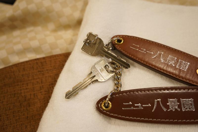 新八景園 客房鑰匙
