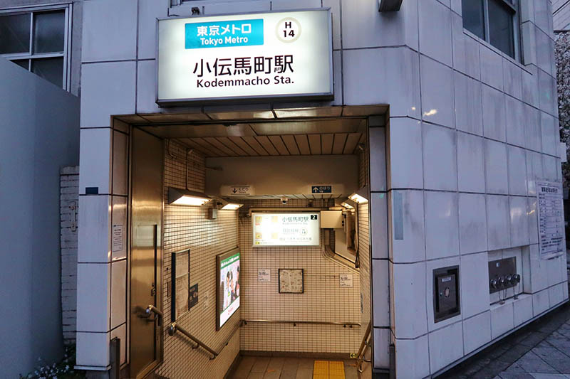 小傳馬町站