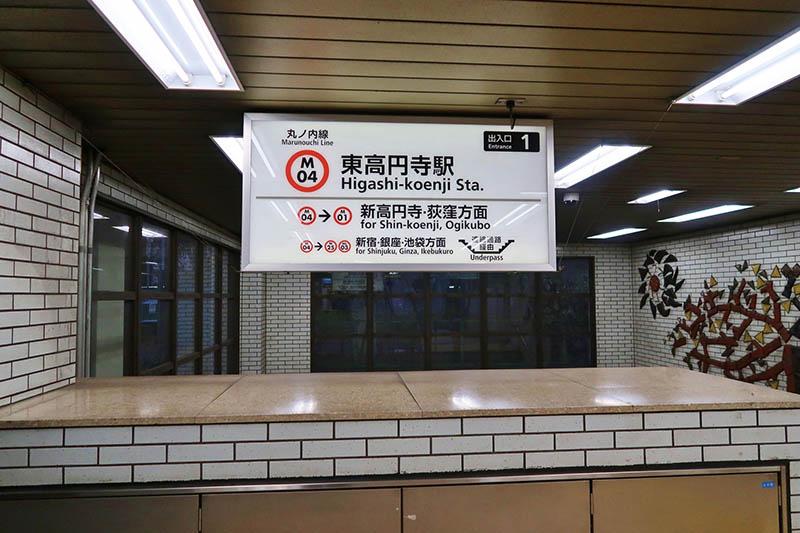 東高円寺站