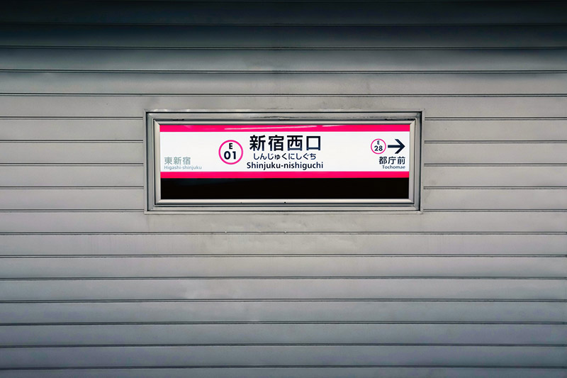 新宿西口站