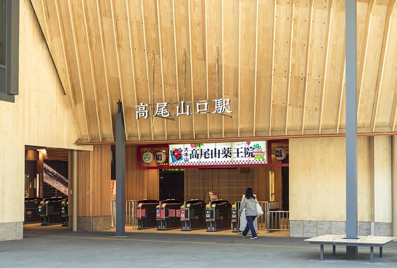 高尾山口站