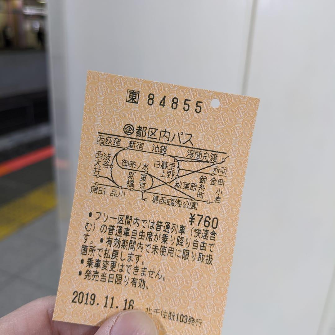 東京都市地區通票