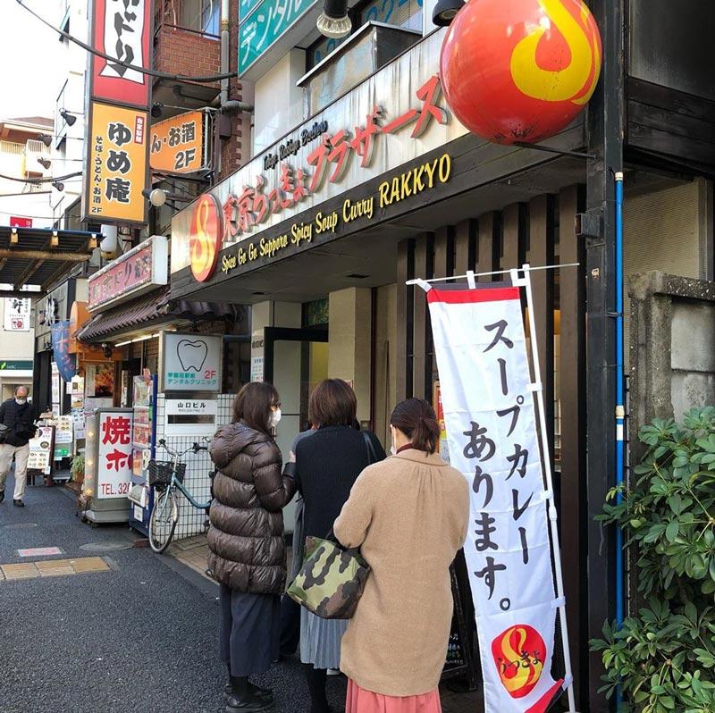 Tokyo Rakkyo Brothers