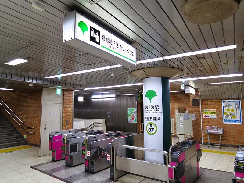 東京都營地下鐵新宿線小川町站內