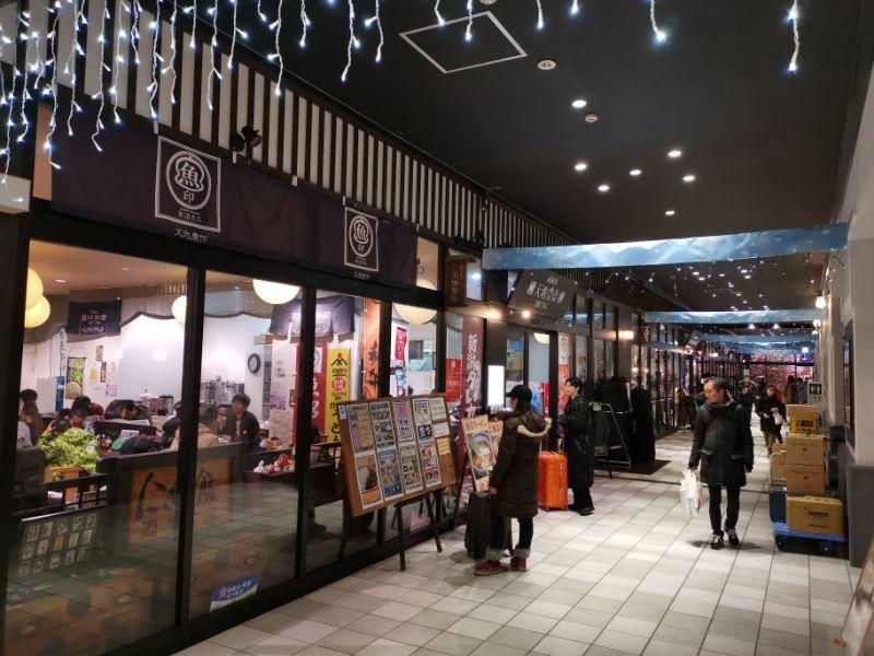 越後湯澤新幹線站內商店街