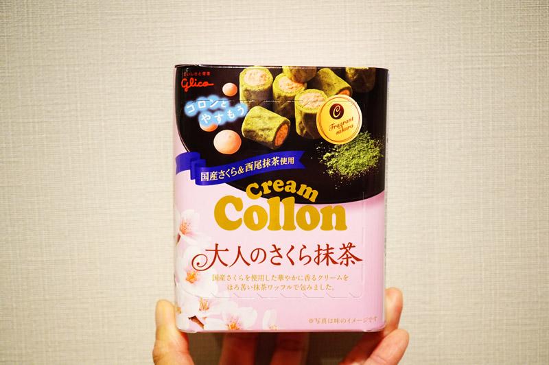 collon_sakura