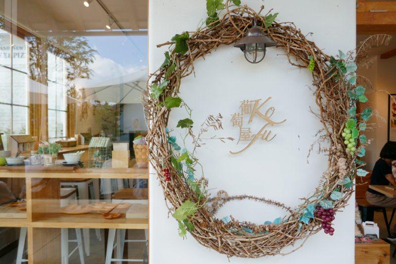 富士山河口湖咖啡廳富士大石花園平台葡萄屋外觀
