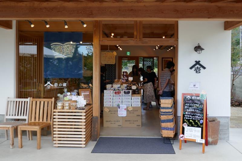 富士大石花園平台壱の蔵外觀