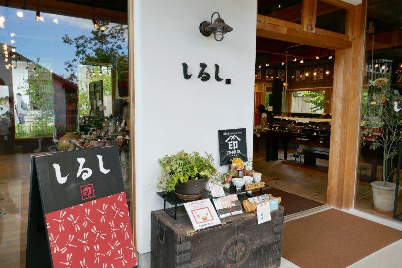 富士大石花園平台工藝品店しるしShirushi外觀