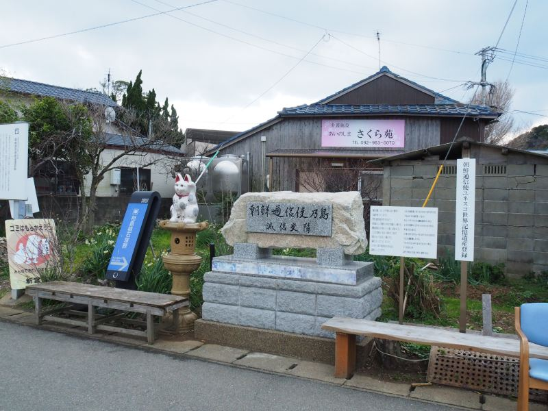 相島也是朝鮮通信使來訪必經的小島