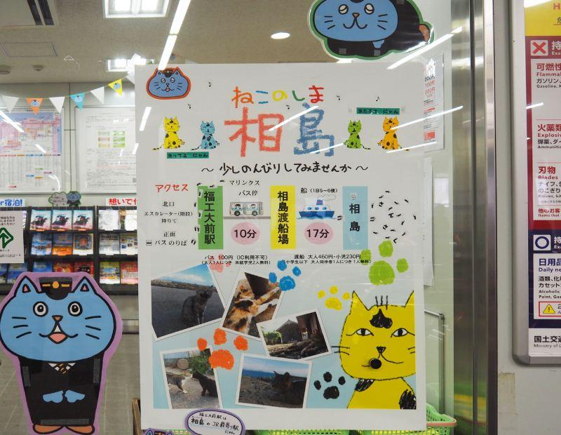 JR福工大前站有解說如何去相島的詳細圖文