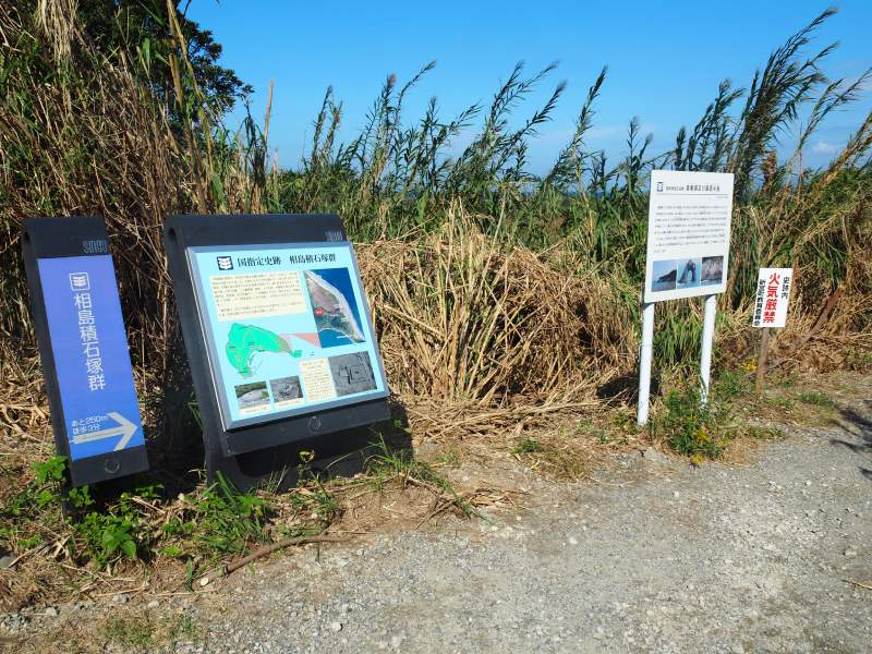 從相島港口步行約半小時就可以抵達位在島東的積石塚群