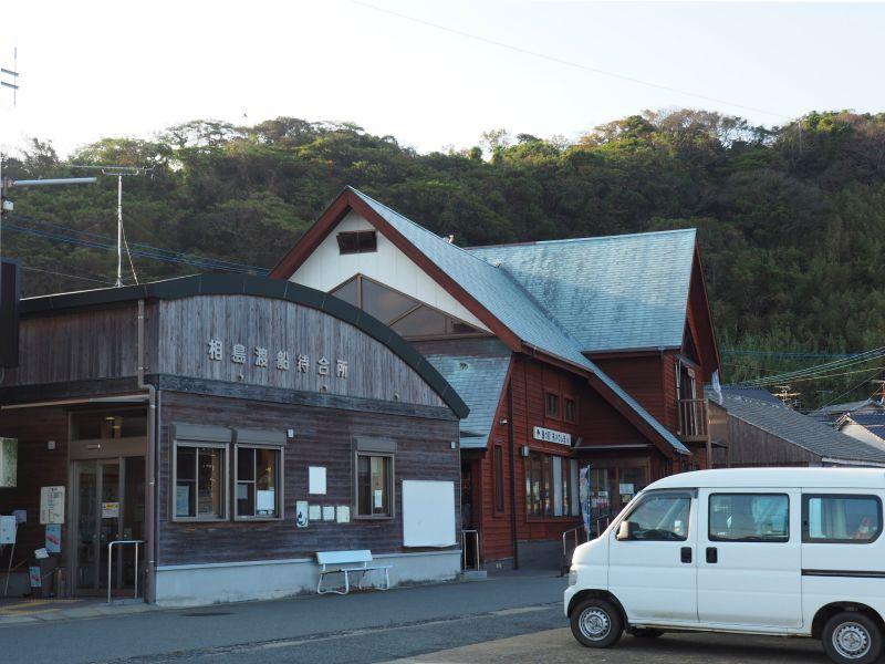 相島案內所與島上的餐廳