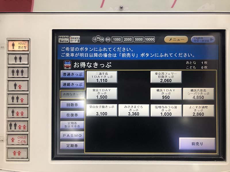 京急線售票機購買葉山女子旅套票