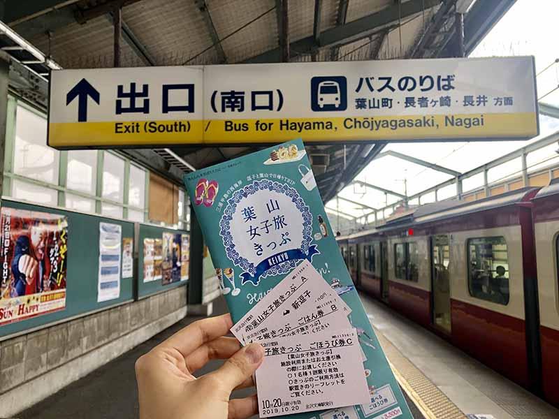 葉山女子旅套票逗子・葉山站南口