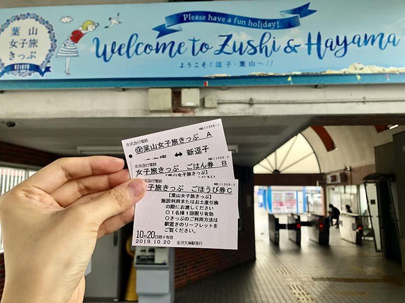 葉山女子旅套票