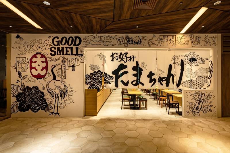 「お好み たまちゃん」大阪燒餐廳門口