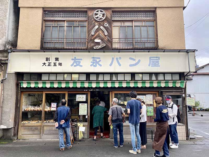 「友永麵包店」的外觀