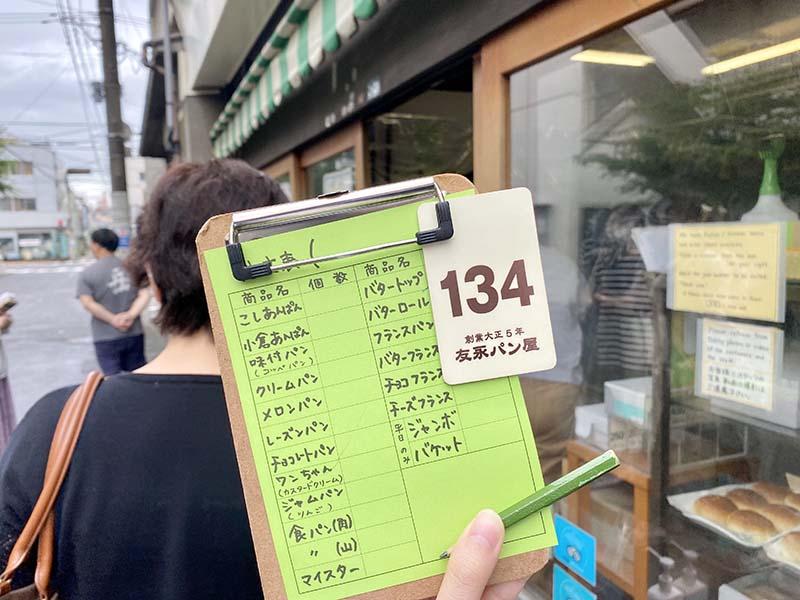 「友永麵包店」號碼牌