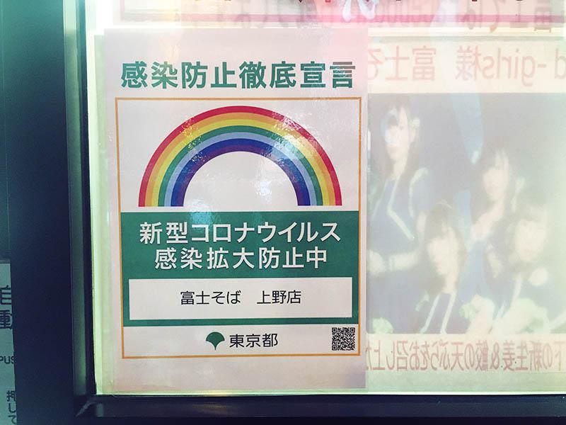 東京都的彩虹標章