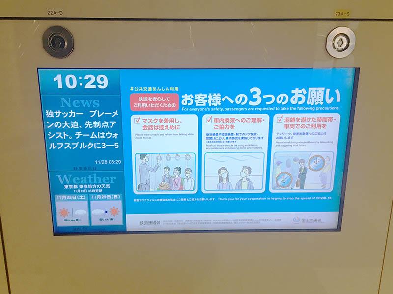 日本電車防疫措施告示