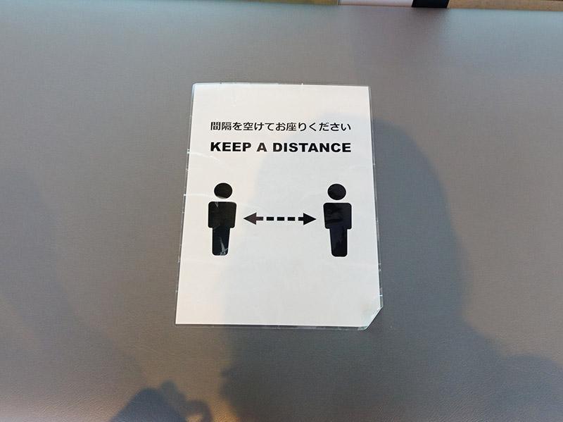 保持社交距離