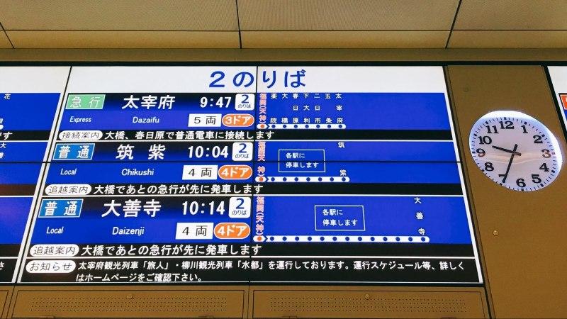 車站時刻表