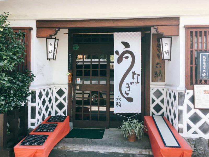 民芸茶屋六騎古色古香的店門