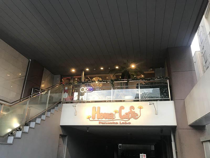 Hona Cafe外觀